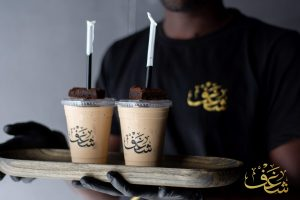 shaghf double frappe